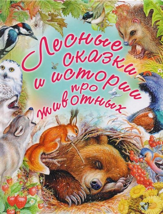 цены на Цыганков И. (илл.) Лесные сказки и истории про животных  в интернет-магазинах