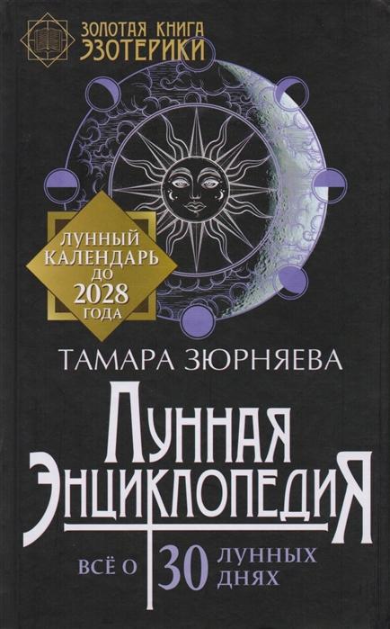 Лунная энциклопедия Все о 30 лунных днях Лунный календарь до 2028 года