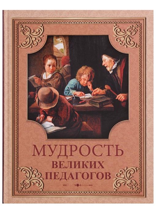 Кожевников А., Линдберг Т. (авт.-сост.) Мудрость великих педагогов все цены