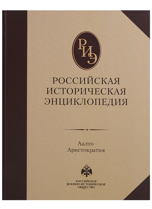 Голосовская А. (ред.) Российская историческая энциклопедия Том 1 Аалто-аристократия