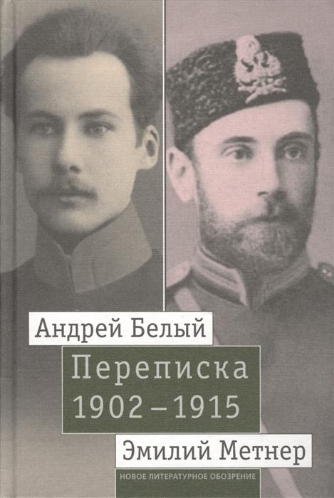 Лавров А. Андрей Белый и Эмилий Метнер Переписка 1902-1915 Том 1 1902 - 1909