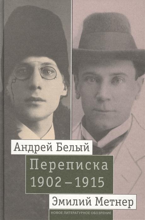Лавров А. Андрей Белый и Эмилий Метнер Переписка 1902-1915 Том 2 1910 - 1915