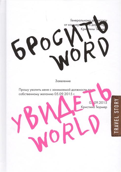 Тюрмер К. Бросить Word Увидеть World