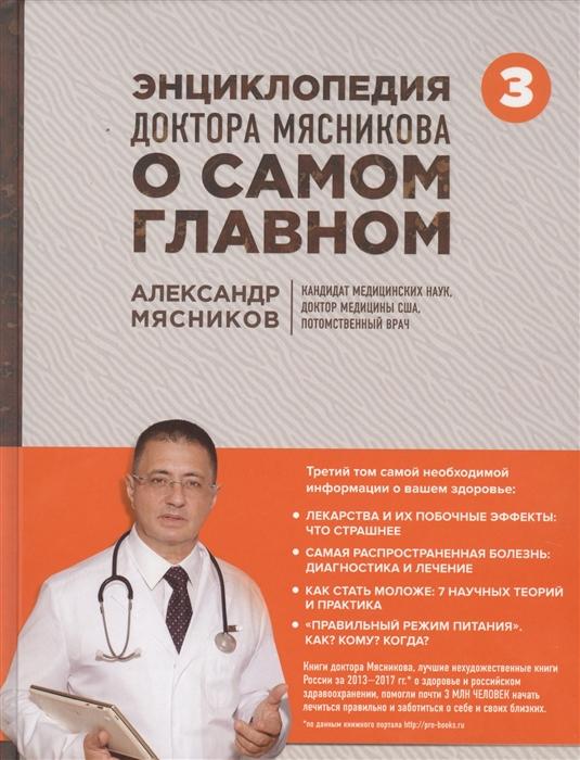Мясников А. Энциклопедия доктора Мясникова о самом главном Том 3