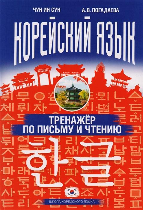 цены на Чун Ин Сун, Погадаева А. Корейский язык Тренажер по письму и чтению  в интернет-магазинах