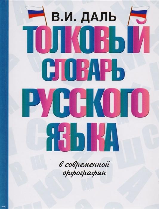 Даль В. Толковый словарь русского языка