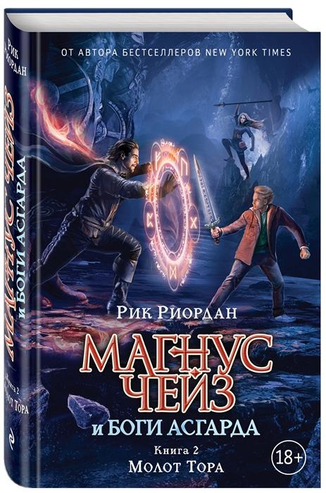 Риордан Р. Магнус Чейз и боги Асгарда Книга 2 Молот Тора рик риордан магнус чейз и боги асгарда молот тора