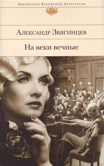 Звягинцев А На веки вечные Роман-хроника времен Нюрнбергского процесса
