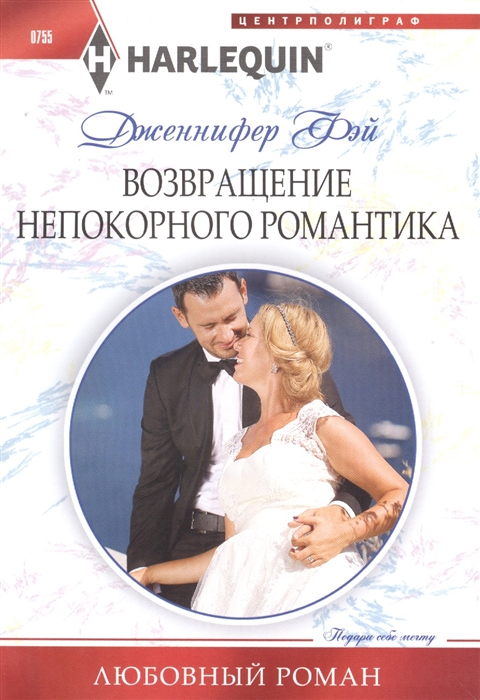 Фэй Дж. Возвращение непокорного романтика фэй дж вместе поневоле роман
