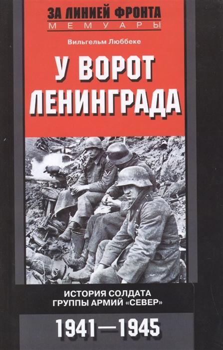 Люббеке В. У ворот Ленинграда История солдата группы армий Север 1941-1945