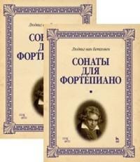 Бетховен Л. Сонаты для фортепиано В 2-х томах комплект из 2-х книг герцен герцен сочинения в 2 томах комплект из 2 книг