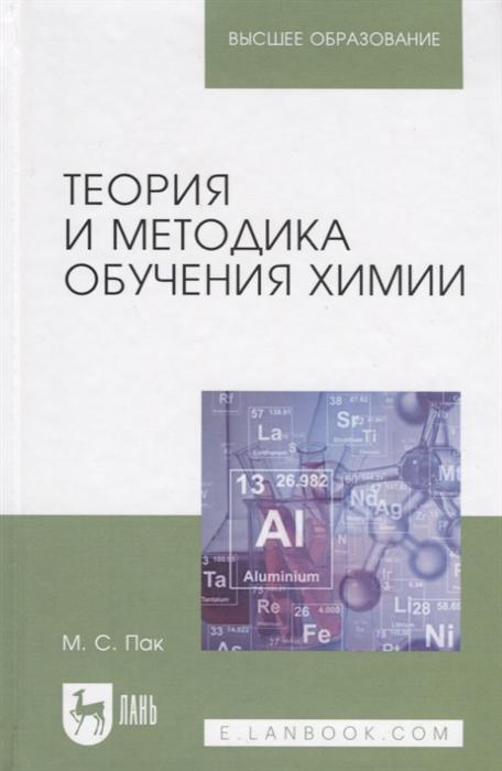 Пак М. Теория и методика обучения химии Учебник м н максимова теория и методика синхронного плавания