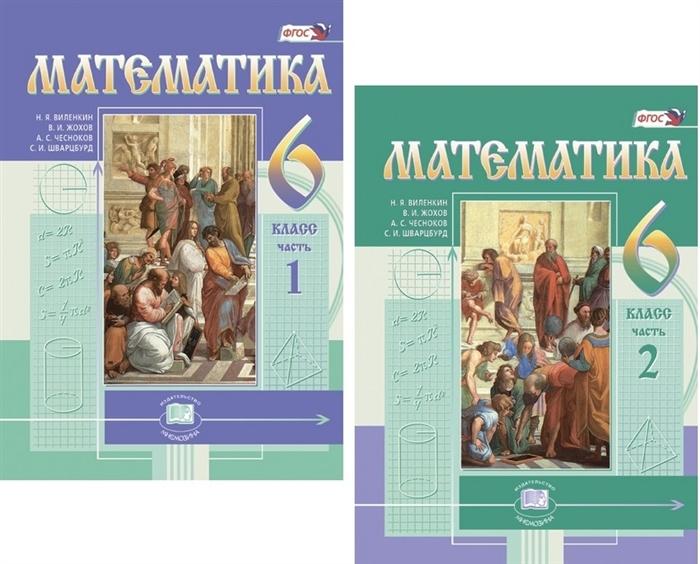 Математика 6 класс В двух частях комплект из 2 книг
