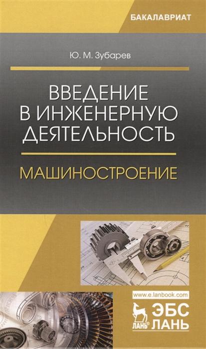 цена на Зубарев Ю. Введение в инженерную деятельность Машиностроение Учебное пособие