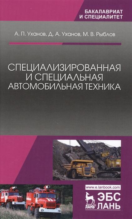 Специализированная и специальная автомобильная техника Учебное пособие