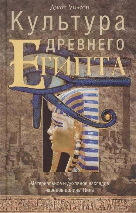 цена на Уилсон Дж. Культура Древнего Египта Материальное и духовное наследие народов долины Нила