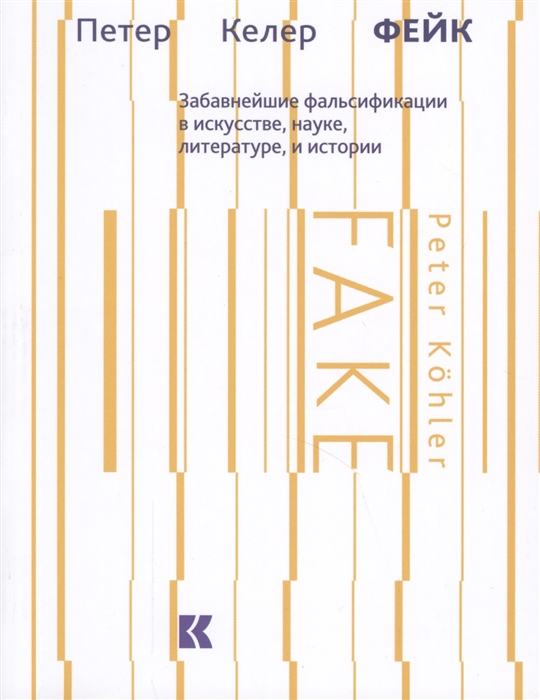 Келер П. Фейк Забавнейшие фальсификации в искусстве науке литературе и истории келер п фейк забавнейшие фальсификации в искусстве науке литературе и истории
