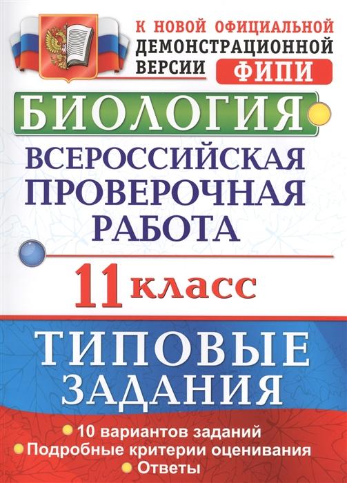 Мазяркина Т., Первак С. Всероссийская проверочная работа Биология 11 класс Типовые задания
