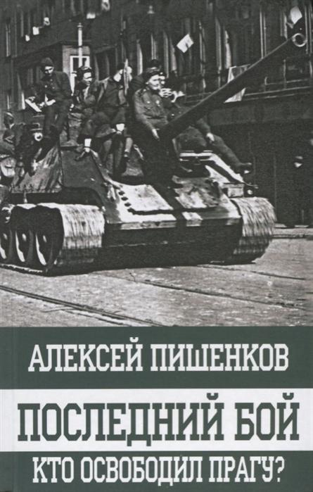 Пишенков А. Последний бой Кто освободил Прагу