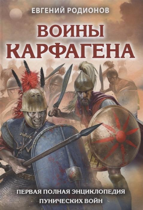 Родионов Е. Воины Карфагена Первая полная энциклопедия Пунических войн