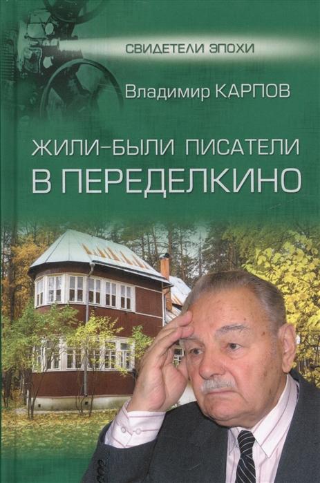 Карпов В. Жили-были писатели в Переделкино цена