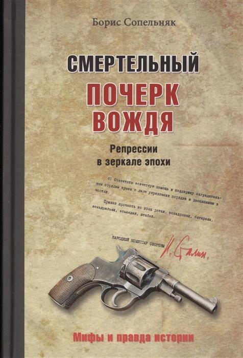 купить Сопельняк Б. Смертельный почерк вождя Репрессии в зеркале эпохи дешево