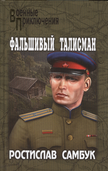 Самбук Р. Фальшивый талисман цена в Москве и Питере