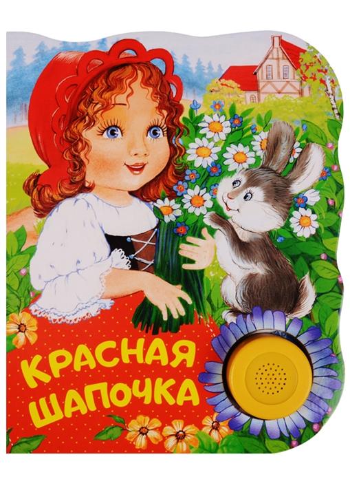 Перро Ш. Красная Шапочка Поющие книжки