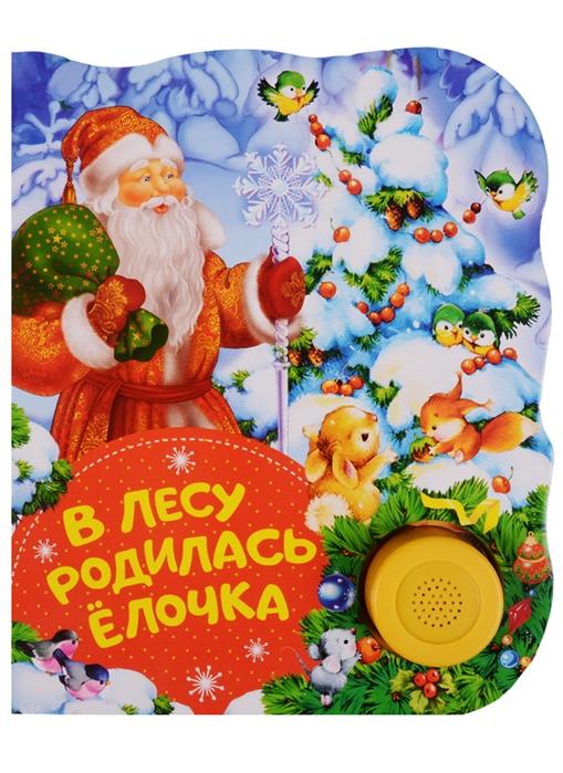 Кудашева Р., Корсакова Е., Скороденко Н. В лесу родилась елочка Поющие книжки горбунова и оковитая е худ в лесу родилась елочка метровая раскраска