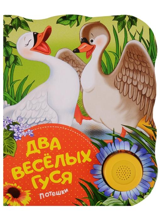 Два веселых гуся Потешки Поющие книжки