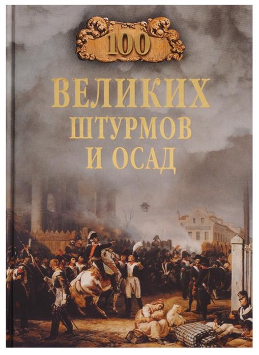 Сорвина М. 100 великих штурмов и осад прокофьева е скуратовская м 100 великих красавиц
