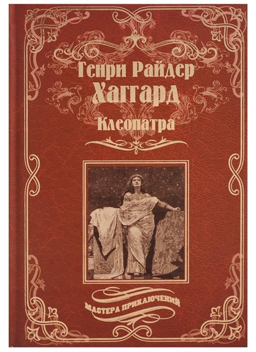 Хаггард Г. Клеопатра хаггард г кечвайо непокорный
