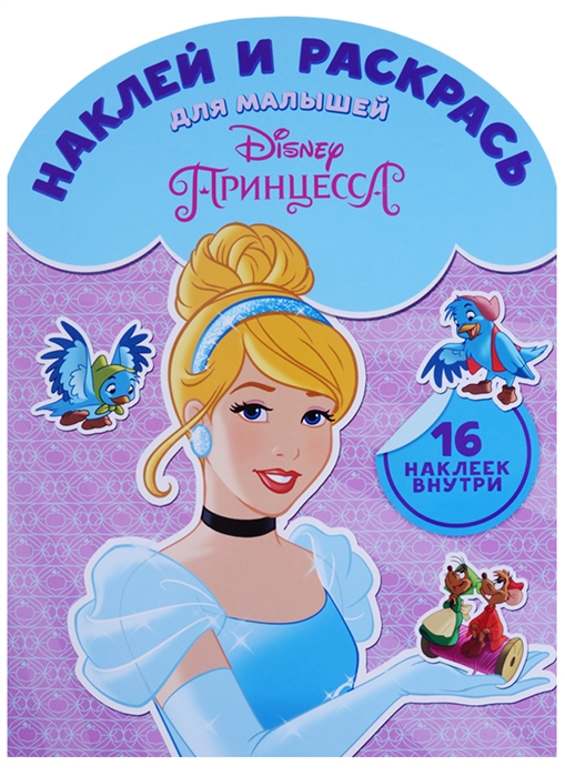 Шульман М. (ред.) Наклей и раскрась для самых маленьких Принцесса Disney цена 2017