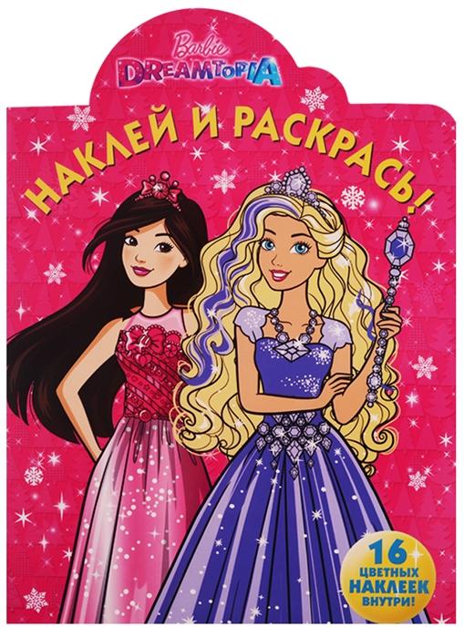 Наклей и раскрась Barbie Dreamtopia