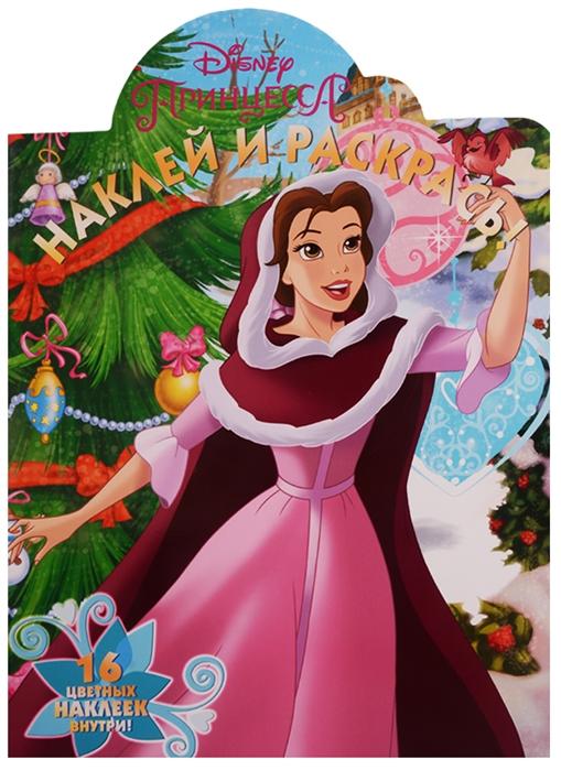 Пименова Т. (ред.) Наклей и раскрась Принцесса Disney пименова т ред занимательный блокнот зб 1401 классические персонажи disney 30 заданий наклеек раскрасок