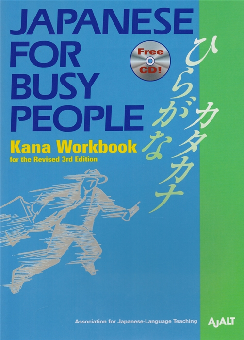 лучшая цена AJALT Japanese for Busy People Kana Workbook Revised 3rd Edition CD