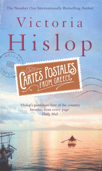 Hislop V. Cartes Postales from Greece steve hislop hizzy the autobiography of steve hislop