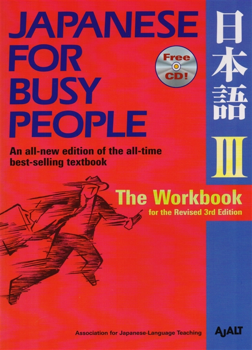 AJALT Japanese for Busy People III The Workbook for the Revised 3rd Edition CD