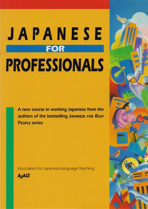 AJALT Japanese for Professionals ajalt japanese for young people ii student book