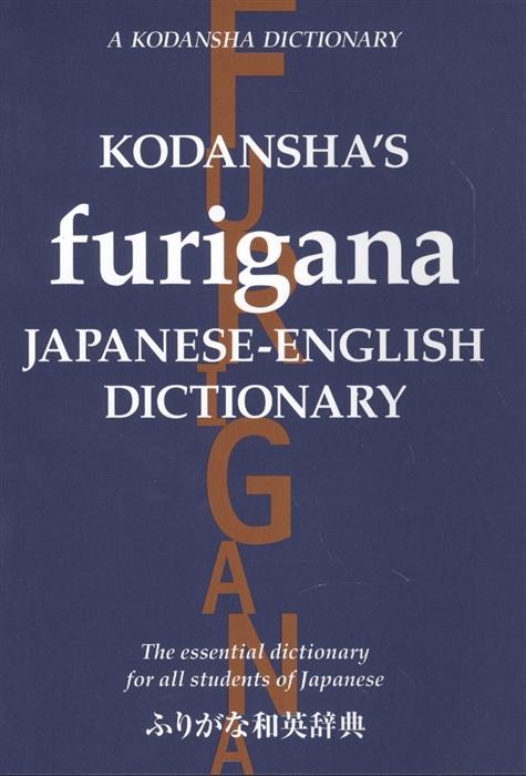Nakamura Y. Kodansha s Furigana Japanese-English Dictionary frommer s® japanese phrasefinder