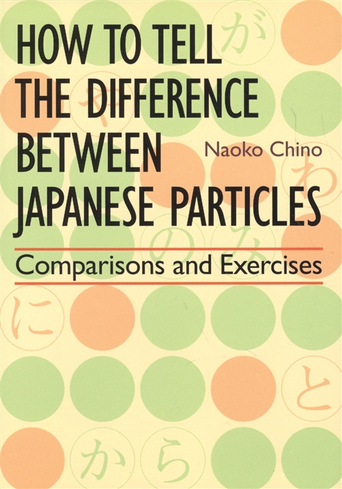 Chino N. How to Tell the Difference between Japanese Particles Comparisons and Exercises цена