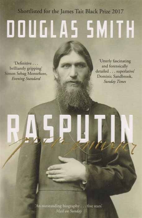 Smith D. Rasputin The Biography s l argus fantaisie sur des motifs de marie op 6