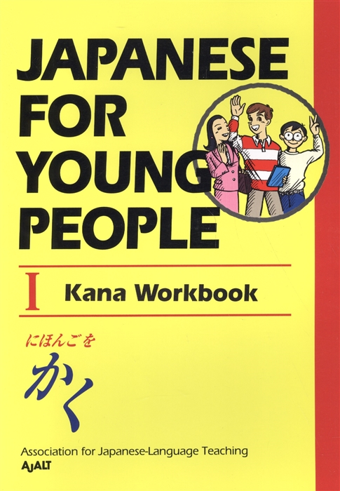 Japanese For Young People I Kana Workbook japanese for young people i kana workbook