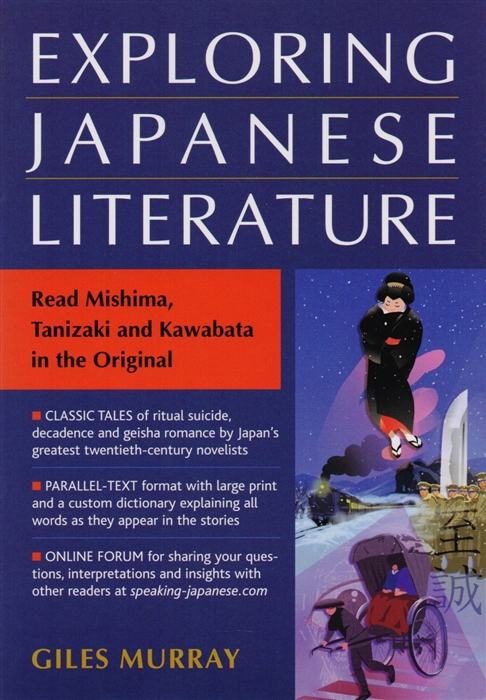 Фото - Murray G. Exploring Japanese Literature Read Mishima Tanizaki and Kawabata in the Original 5pcs em78p156elpj g dip18 em78p156elpj dip em78p156 new and original ic free shipping