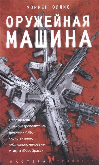 Эллис У. Оружейная машина цены
