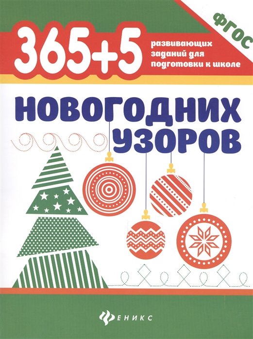 все цены на Морозова О. (отв. ред.) 365 5 новогодних узоров онлайн