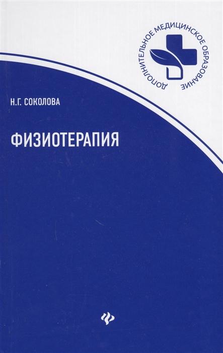 Соколова Н. Физиотерапия