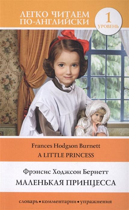 Бернетт Ф. Маленькая принцесса A Little Princess Уровень 1 Книга на английском языке joseph thomas le fanu guy deverell 1 гай деверелл 1 на английском языке