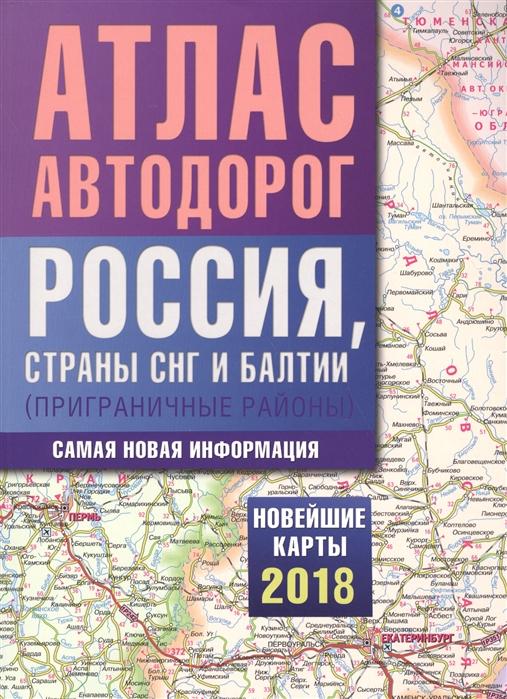 Атлас автодорог России стран СНГ и Балтии приграничные районы мягк Аст