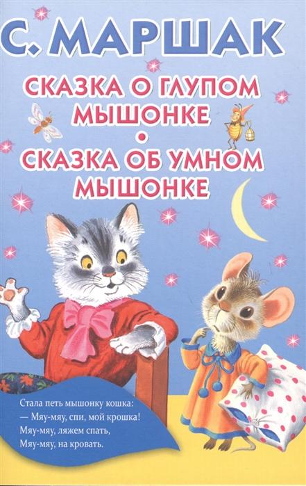 Маршак С. Сказка о глупом мышонке Сказка об умном мышонке издательство аст книжка с пазлами сказка о глупом мышонке